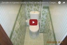 Дизайн и отделка туалета пластиком. Секреты монтажа короба из пластика в туалете