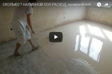 Технология как сделать наливной пол своими руками