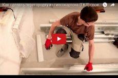 Перегородка из гипсокартона своими руками видео инструкция
