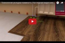 Технология укладки ламината с Click замком видео инструкция